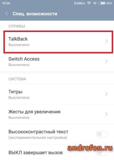 Пункт TalkBack.