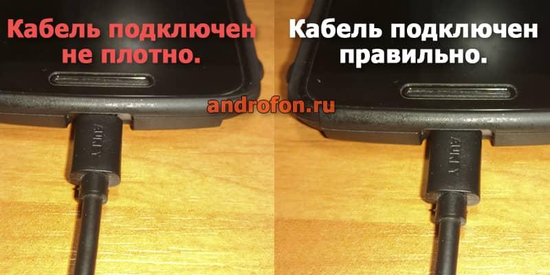 Плохо подключенный телефон.