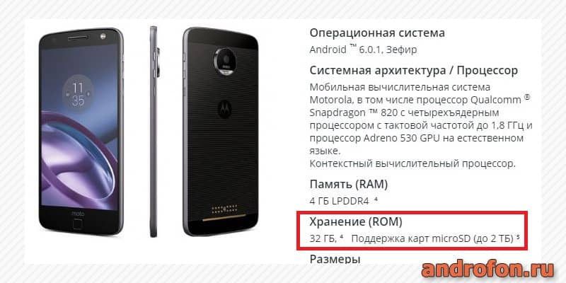 Характеристики телефона на сайте производителя.