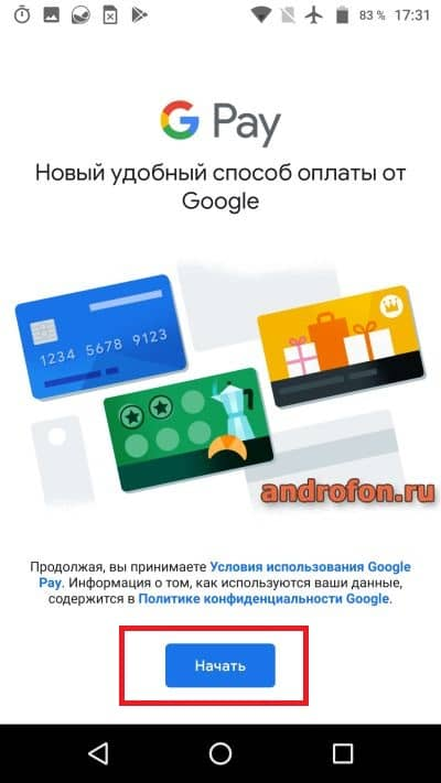 Приложение Android Pay.