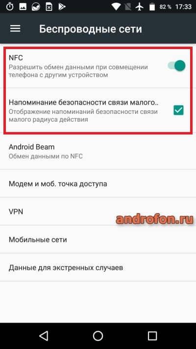 Активация NFC.