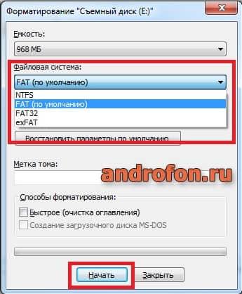 Выбор файловой системы.