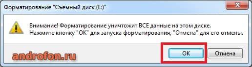 Предупреждение форматирования.