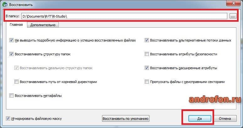 Выбор папки для сохранения файлов.