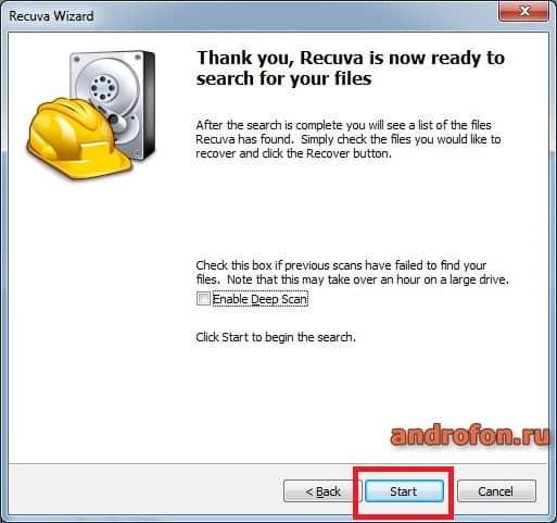 Подтверждение поиска удаленных файлов.