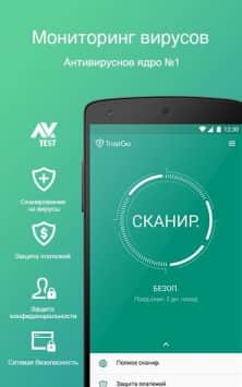 Antivirus & Mobile Security скриншот 1