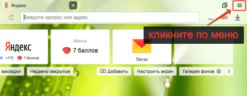 Клик по меню в Яндекс Браузер