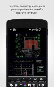 DWG FastView - CAD Viewer&Editor скриншот 1