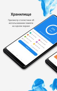 Mi Проводник – работа с файлами и передача скриншот 4
