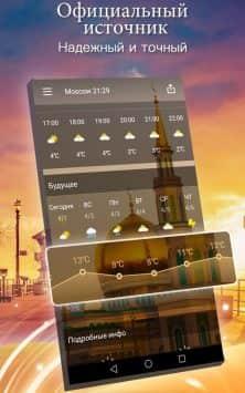 Погода скриншот 2