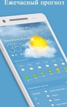 Погода – Weather скриншот 2