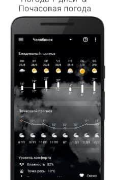 Прозрачные часы и погода скриншот 3