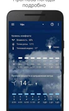 Прозрачные часы и погода скриншот 4