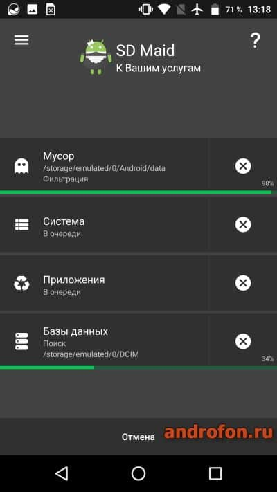 Интерфейс программы SD Maid.