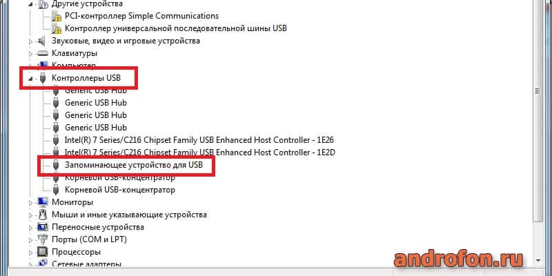 Пункт «запоминающее устройство USB».