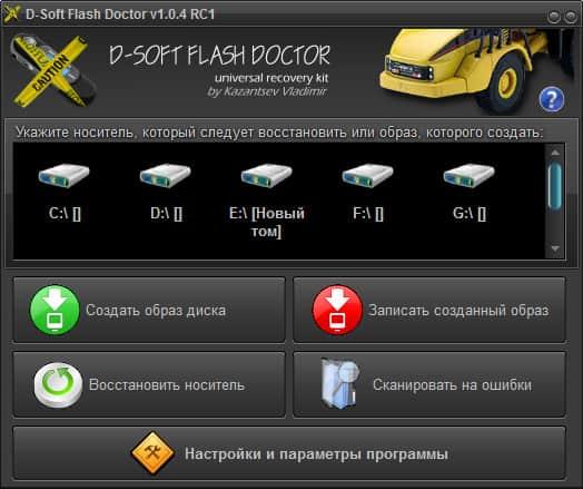 Интерфейс программы D-Soft Flash Doctor.