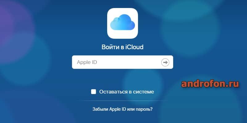 Стартовое окно сервиса iCloud.