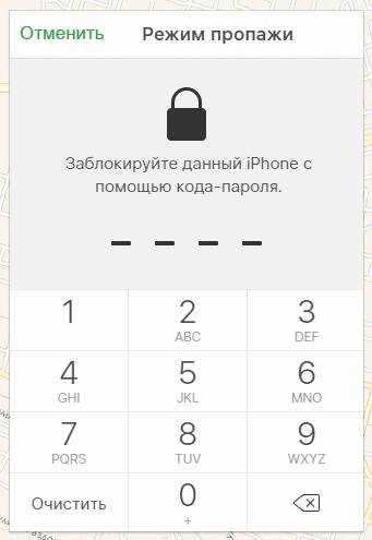 Ввод цифрового пароля.