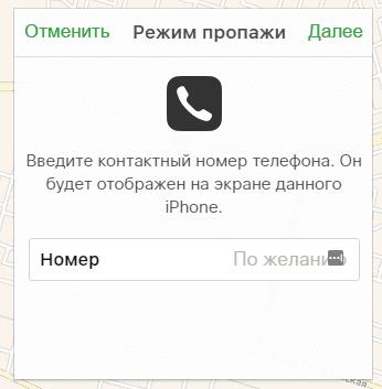 Окно вводом номера телефона.