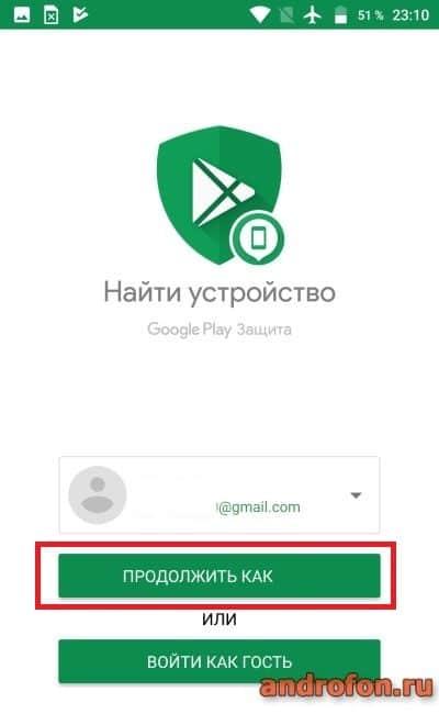 Укажите учетную запись, что введена в потерявшемся телефоне.