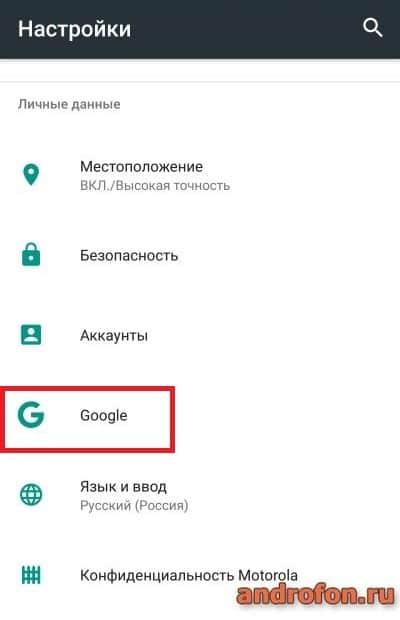 """Пункт """"Google"""" в разделе настроек."""