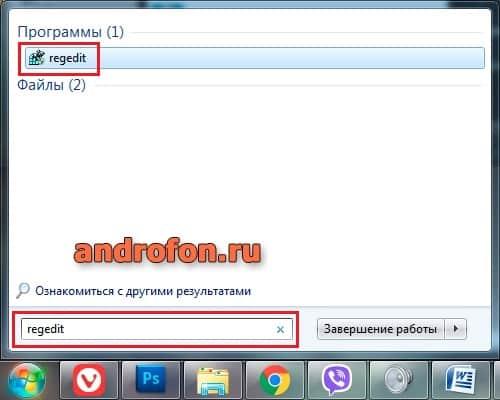 Запуск редактора реестра.