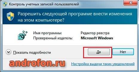 Запуск программы для редактора реестра.