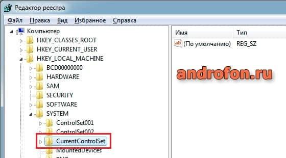 Папка «CurrentControlSet».