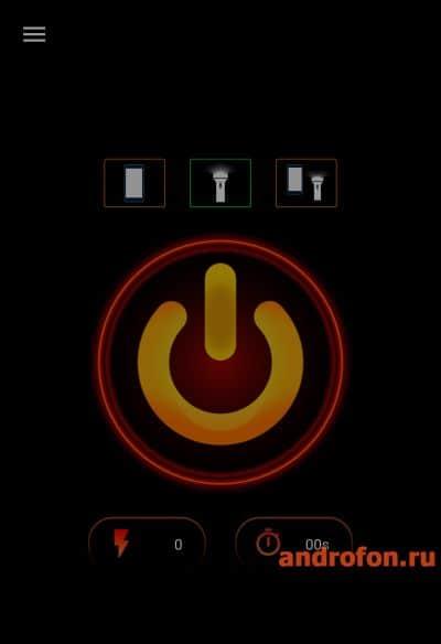 Интерфейс приложения «Светодиодный фонарик».