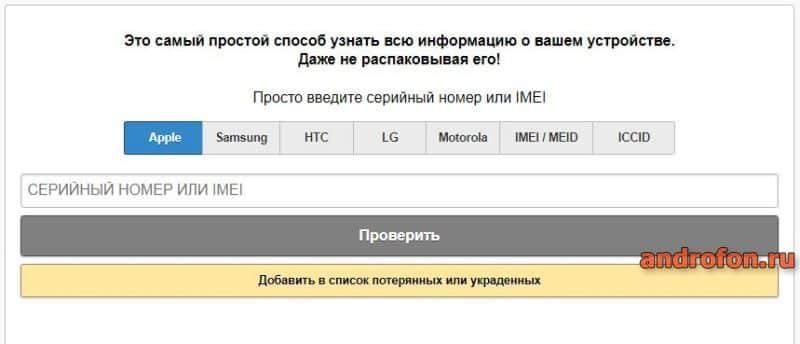 Один из уникальных сервисов по проверке IMEI.
