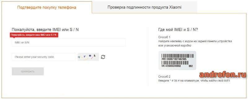 Проверка IMEI на сайте производителя.