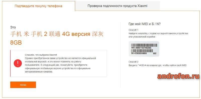 По результатам проверки - телефон не международной версии.