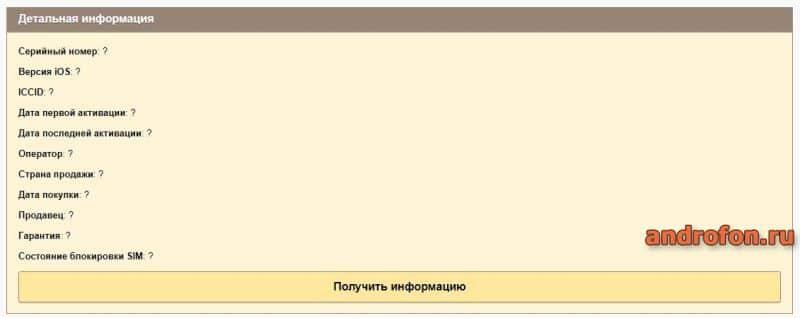 Проверка IMEI на стороннем сервисе.