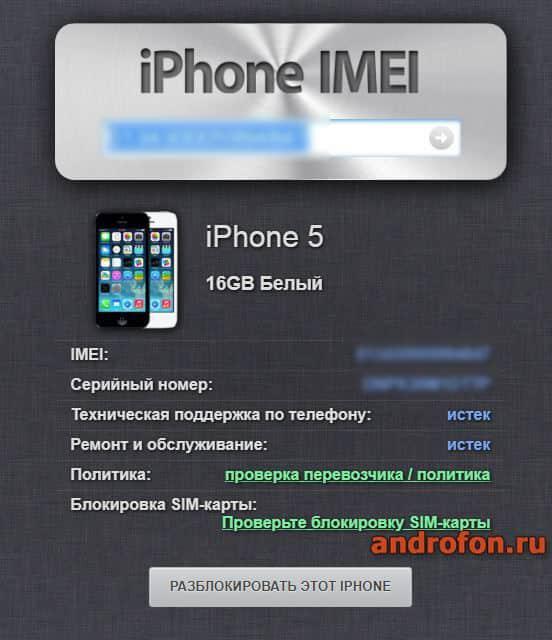 Результаты проверки на сервисе iphoneimei.