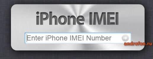 Проверка на сервисе iphoneimei.
