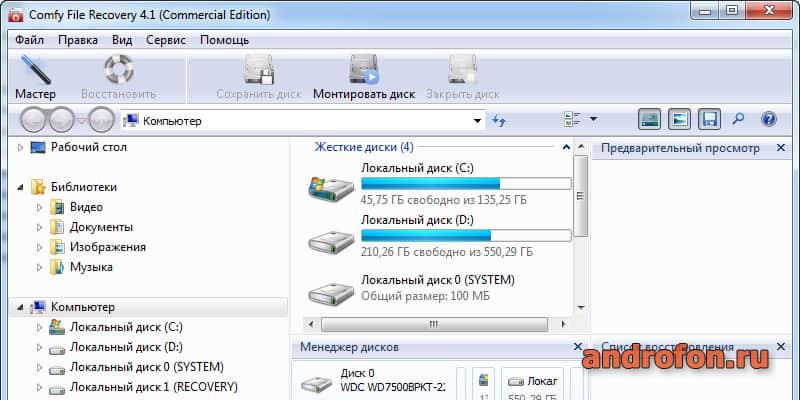 Интерфейс приложения «Comfy Recovery Software».