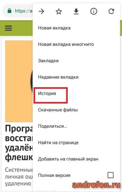 Выбор пункта «История».