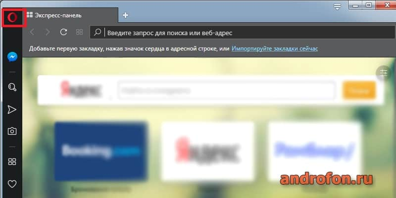 Кнопка меню в браузере.