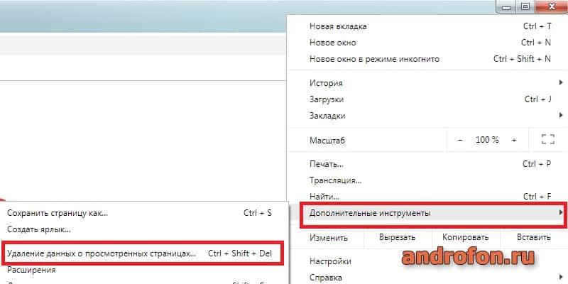 Удаление данных браузера.