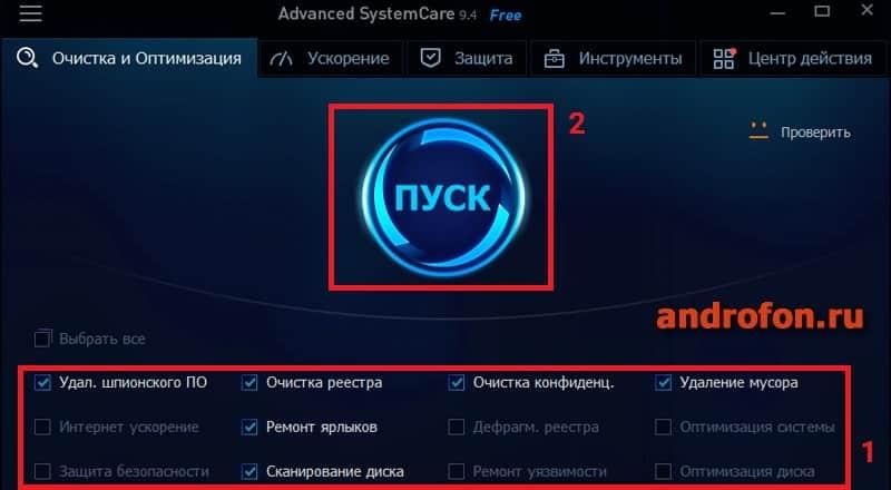 Главное окно программы SystemCare Pro.