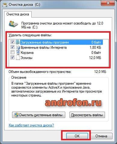 Указание файлов для очистки.