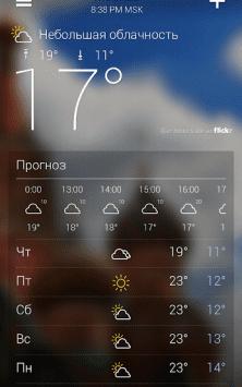 Yahoo Погода скриншот 2
