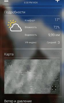 Yahoo Погода скриншот 3
