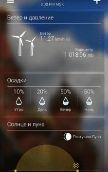 Yahoo Погода скриншот 4