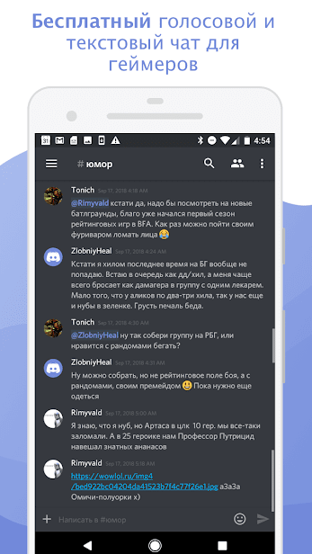 Discord - чат для геймеров скриншот 1