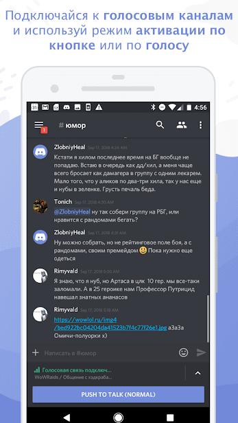 Discord - чат для геймеров скриншот 3
