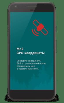GPS/Glonass координаты скриншот 1