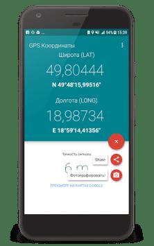 GPS/Glonass координаты скриншот 2