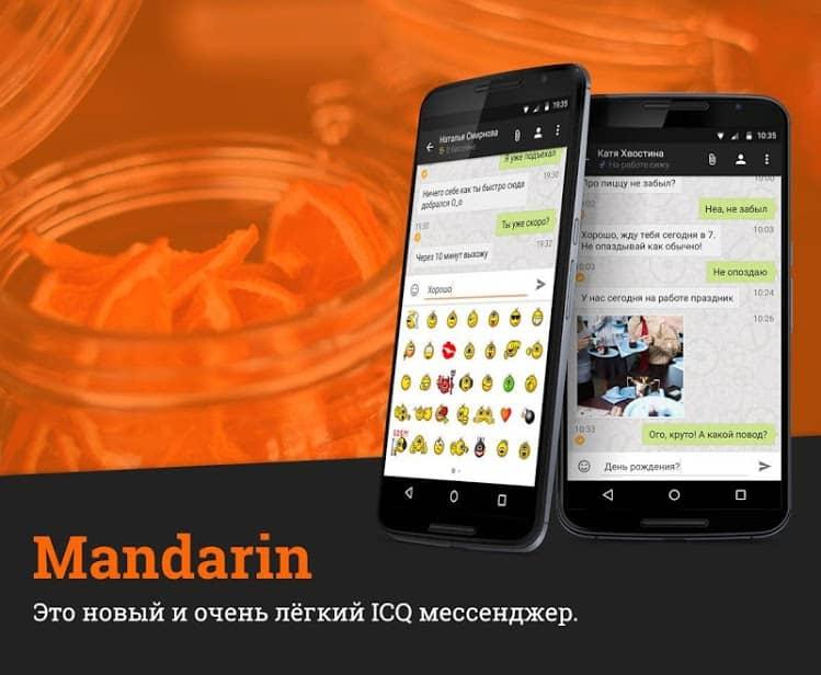 Mandarin IM скриншот 1