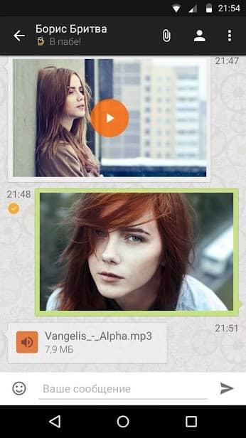 Mandarin IM скриншот 4